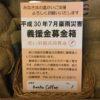 「平成30年7月豪雨災害義援金」募金箱を設置