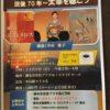 国領「あくろす朗読カフェ」大盛況御礼!12/10追記