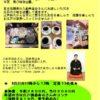 8/31(土)落語&温灸「お江戸に出会える温灸カフェ」開催!